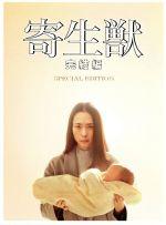 寄生獣 完結編 豪華版(Blu-ray Disc)(BLU-RAY DISC)(DVD)