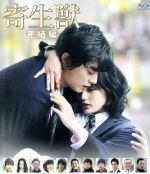 寄生獣 完結編 通常版(Blu-ray Disc)(BLU-RAY DISC)(DVD)