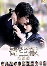 寄生獣 完結編 通常版(通常)(DVD)