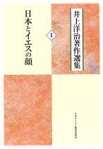 井上洋治著作選集-日本とイエスの顔(1)(単行本)