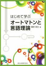 はじめて学ぶオートマトンと言語理論(単行本)