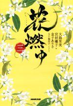 花燃ゆ(三)(単行本)