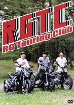 RGツーリングクラブ(通常)(DVD)