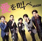 愛を叫べ(初回限定盤)(DVD付)(DVD1枚、20P歌詞ブックレット付)(通常)(CDS)
