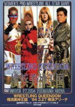 全日本女子プロレス/伝説のDVDシリーズ WRESTLING QUEENDOM 横浜美神王国 '94・3・27 横浜アリーナ(廉価版)(通常)(DVD)