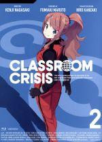 Classroom☆Crisis(クラスルーム☆クライシス)2(完全生産限定版)(Blu-ray Disc)(三方背ケース、特典CD1枚、ブックレット付)(BLU-RAY DISC)(DVD)