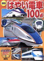 はやい電車100点 最新版(講談社のアルバムシリーズ のりものアルバム26)(児童書)