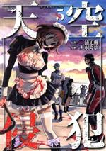 天空侵犯(5)(KCDX)(大人コミック)