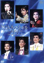 TCAスペシャル2004「タカラヅカ90~100年への道~」(通常)(DVD)