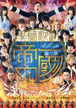 【第二章】學蘭歌劇『帝一の國』-決戦のマイムマイム-(通常)(DVD)