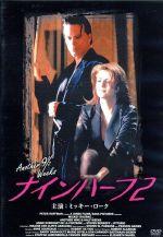 ナインハーフ2(通常)(DVD)