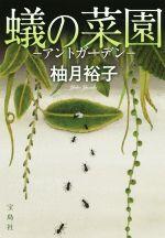 蟻の菜園 アントガーデン(宝島社文庫)(文庫)