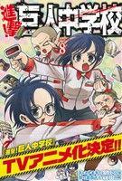 進撃!巨人中学校(8)(マガジンKC)(少年コミック)