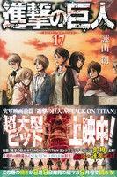 進撃の巨人(17)(マガジンKC)(少年コミック)