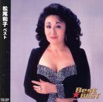 Best★BEST 松尾和子ベスト(通常)(CDA)