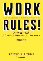 ワーク・ルールズ! 君の生き方とリーダーシップを変える(単行本)