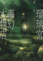 瑠璃宮夢幻古物店(第三巻)アクションC