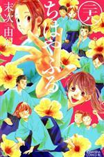 ちはやふる(28)(ビーラブKC)(少女コミック)