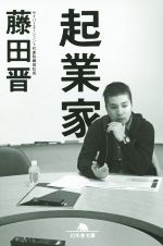 起業家(幻冬舎文庫)(文庫)