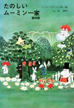 たのしいムーミン一家 復刻版(別冊「ムーミン童話日本出版50年のあゆみ」付)(児童書)