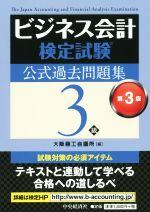 ビジネス会計検定試験3級 公式過去問題集 第3版(単行本)