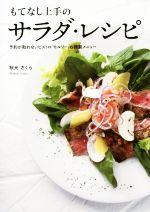 もてなし上手のサラダ・レシピ 予約が取れないビストロ「モルソー」の謹製メニュー(単行本)