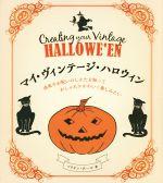 マイ・ヴィンテージ・ハロウィン 由来やお祝いのしかたを知っておしゃれにかわいく楽しみたい(単行本)
