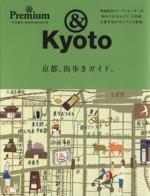 京都、街歩きガイド。 &Premium特別編集(MAGAZINE HOUSE MOOK)(単行本)