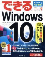 できる Windows10(単行本)