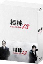 相棒 season13 ブルーレイBOX(Blu-ray Disc)(三方背クリアケース、特命事件ファイル2冊付)(BLU-RAY DISC)(DVD)