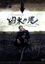 約束の地(通常)(DVD)