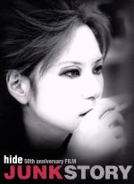 hide 50th anniversary FILM「JUNK STORY」(Blu-ray Disc)(BLU-RAY DISC)(DVD)
