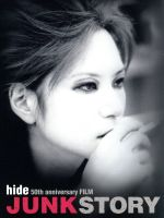 hide 50th anniversary FILM「JUNK STORY」(通常)(DVD)