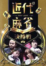近代麻雀Presents 近代麻雀プレミアリーグ2015 前期 決勝戦(通常)(DVD)