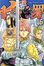 七つの大罪(16)(マガジンKC)(少年コミック)