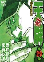 天牌外伝 麻雀覇道伝説(29)(ニチブンC)(大人コミック)