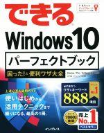 できるWindows10パーフェクトブック 困った!&便利ワザ大全(単行本)
