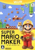 スーパーマリオメーカー(ブックレット付)(ゲーム)