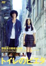 トイレのピエタ(通常)(DVD)