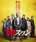 新宿スワン(Blu-ray Disc)(BLU-RAY DISC)(DVD)