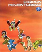 デジモンアドベンチャー02 15th Anniversary Blu-ray BOX(Blu-ray Disc)(BLU-RAY DISC)(DVD)