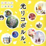 NHKにほんごであそぼ「光リコボルル。」(通常)(CDA)