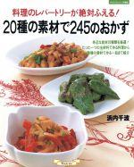 20種の素材で245のおかず料理のレパートリーが絶対ふえるマイライフシリーズ576