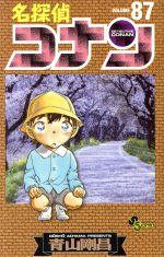 名探偵コナン(87)(サンデーC)(少年コミック)