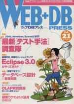 WEB+DB PRESS(Vol.21)