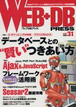 WEB+DB PRESS(Vol.31)