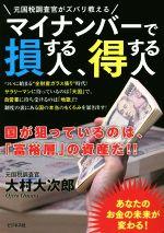 元国税調査官がズバリ教える マイナンバーで損する人、得する人(単行本)