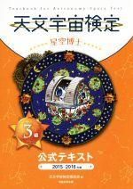 天文宇宙検定3級 星空博士 公式テキスト(2015~2016年版)