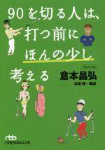 90を切る人は、打つ前にほんの少し考える(日経ビジネス人文庫)(文庫)