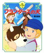 フランダースの犬(徳間アニメ絵本36)(児童書)